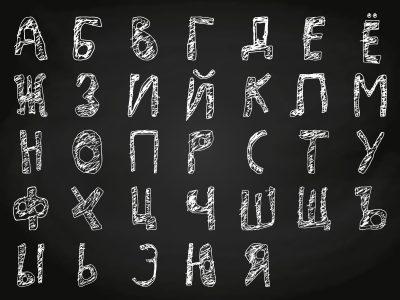 Alfabeto Cirílico na Rússia - Por Korn Traduções